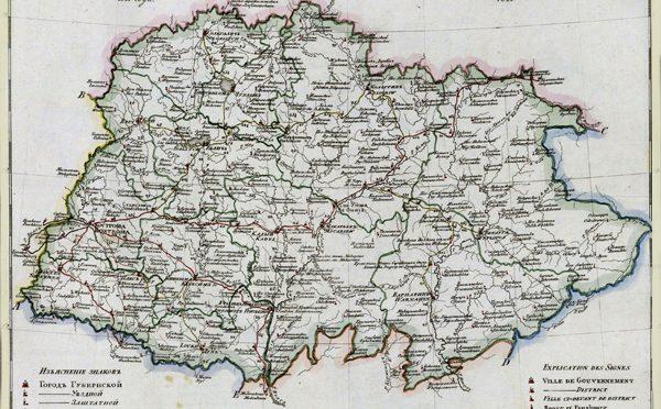 Костромская губерния