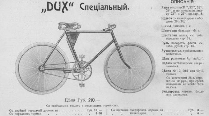 Велосипеды московской фабрики «Дукс»