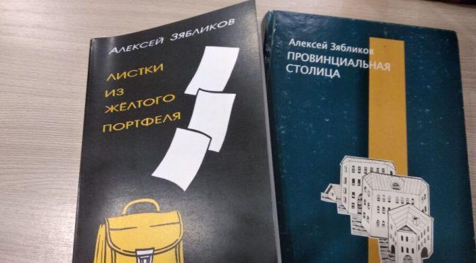Один из наиболее остроумных костромских литераторов Алексей Зябликов презентовал свою книгу «Листки из желтого портфеля»